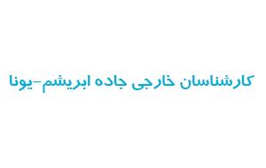 کارشناسان خارجی جاده ابریشم-یونا